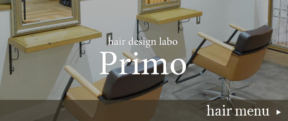 美容室/ヘアデザインラボ プリモ
